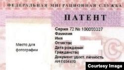 Орусияга иштөөгө келген чет элдик жарандар үчүн патент үлгүсү.