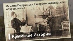 Исмаил Гаспринский и крымскотатарское возрождение   Крымские.Истории