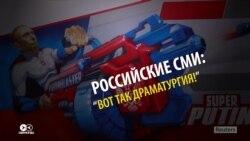 «Интрига идраматургия». Прокремлевские медиа восхищены выдвижением Путина