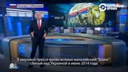 Как российские телеканалы объясняли зрителю новое расследование о сбитом «Боинге»