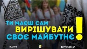 Як молодь контролює роботу Верховної Ради?