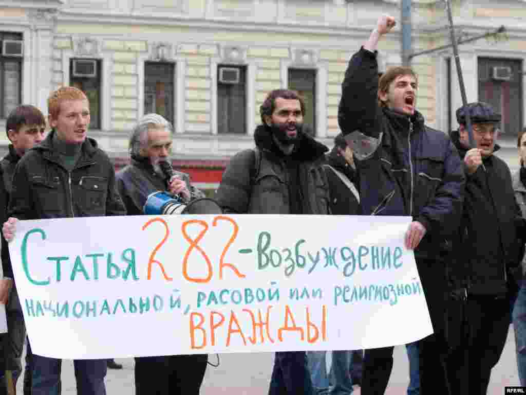 Protesters invoked Article 282 of the Russian Criminal Code, which outlines punitive terms for the incitement of national, racial, or religious enmity. Demonstrators claim Ekho Moskvy's coverage of the Georgia conflict was biased and distinctly anti-Russian.