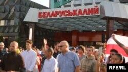 Сход супрацоўнікаў «Беларуськалію», 14 жніўня 2020