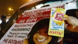 Хорошо ли вы разбираетесь в ситуации с распространением ВИЧ/СПИДа в России?
