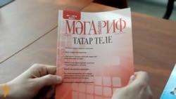 """Казанда """"Мәгариф. Татар теле"""" журналы нәшер ителә башлады"""