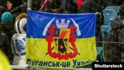Уболівальники луганської зорі зі своїм прапором на трибунах, архівне фото