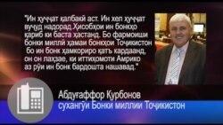 Ахбори Тоҷикистон аз 30-уми декабри соли 2013-ум