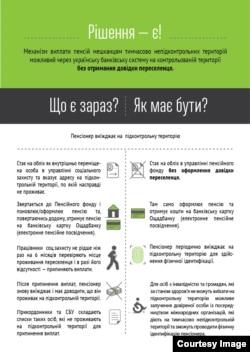 Инфографика с проекта общественной организации «Донбасс SOS»