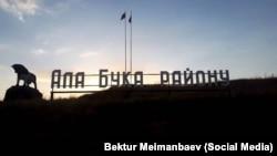 Ала-Букинский район.