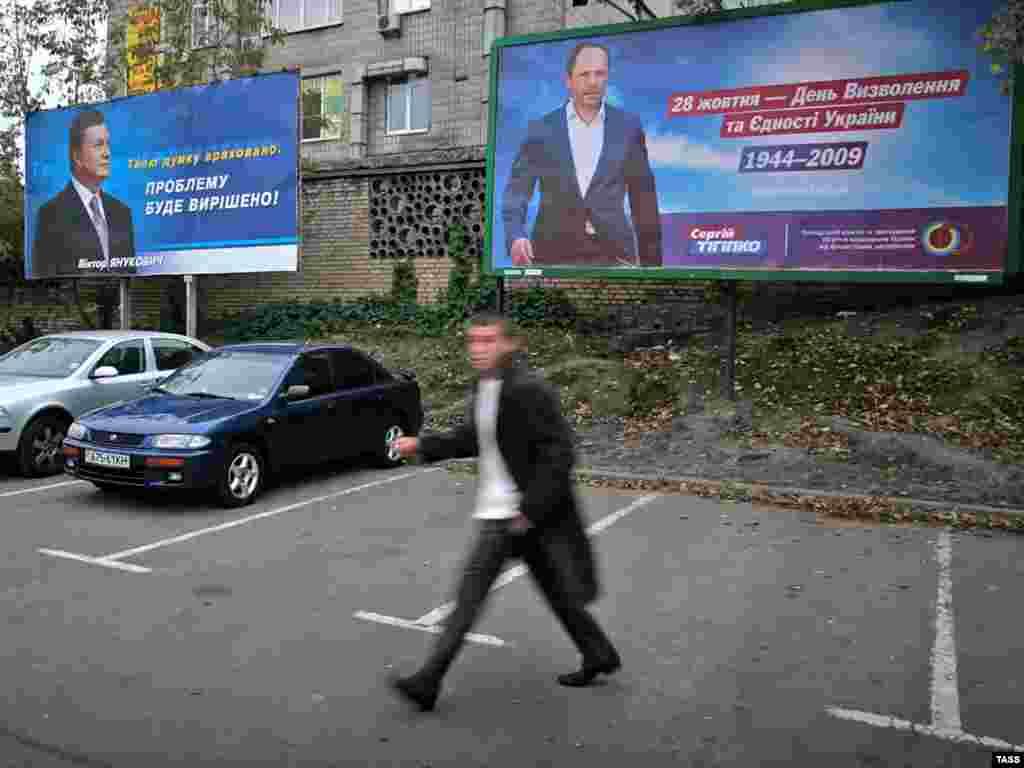 На Украине началась президентская выборная кампания