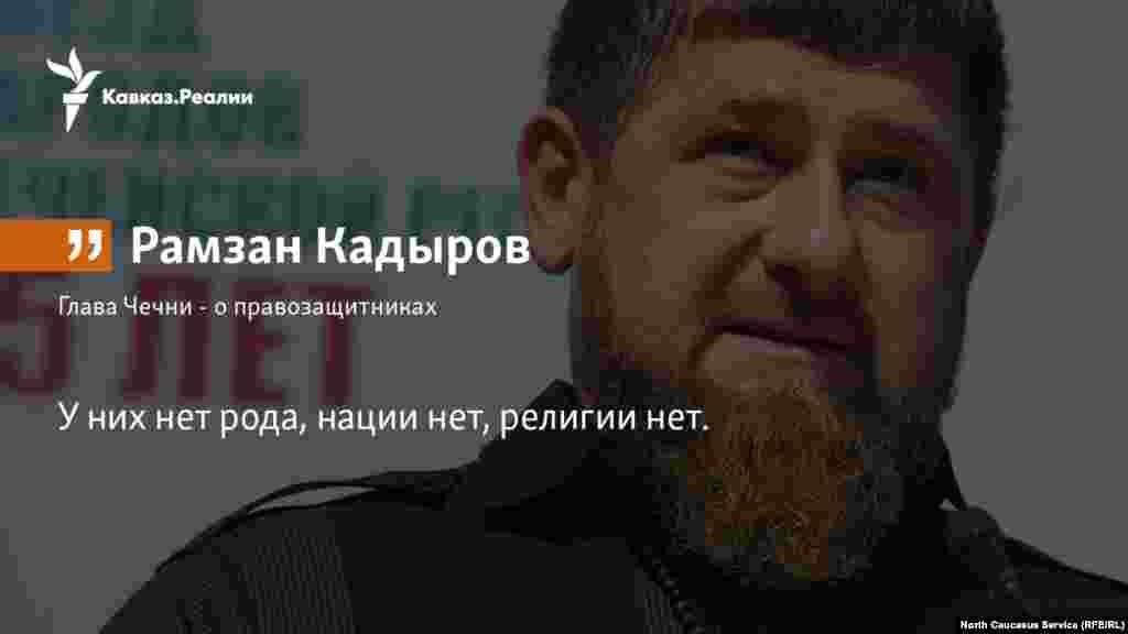 18.01.2018 //Глава Чечни Рамзан Кадыров - о правозащитниках