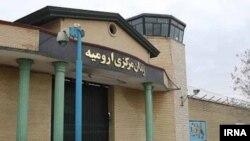 Orumieh or Urmia Central Prison in Iran. FILE PHOTO