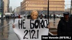Пикет Романа Рословцева на Лубянской площади, 6 марта 2014 года