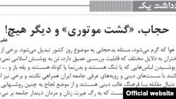 یادداشت یک روزنامه سیاست روز سهشنبه