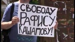 Киевта Рәфис Кашаповны яклау чарасы узды