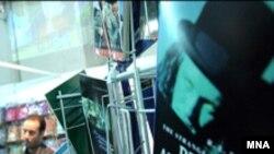 از آغاز مديريت محمود احمدی نژاد در شهرداری تهران در سال ۸۲ نمايشگاه بين المللی کتاب تهران با مشکل جديدی مواجه شد.