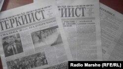 """""""Теркйист"""" газета."""