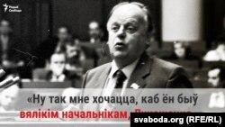 1993: Як Лукашэнку прызначылі старшынём антыкарупцыйнай камісіі, ч.1