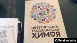 Китоб муқовасига Facebook, Google, Twitter каби ўнлаб технология ширкатлари логотиплари туширилган