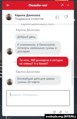 Скрыншот перапіскі са службай падтрымкі кліентаў «Альфа-банка»