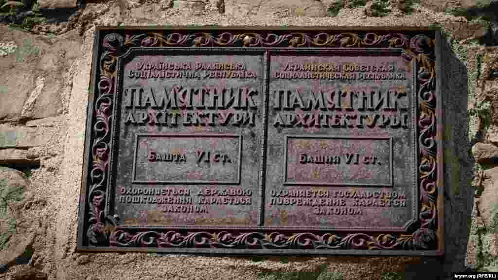 Українська охоронна табличка