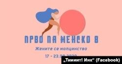 """""""Прво па женско"""", постер за осмо издание"""