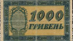 Історична Свобода | Історія української гривні: від часів України Русі до сьогодення