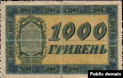 Банкноти номіналом 1000 і 2000 гривень з'явилися за правління гетьмана Павла Скоропадського