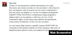 Фрагмент листування із користувачем Ярославом Воскоєнком