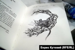 Ілюстрація в книзі Бориса Кутового