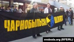 Чарнобыльскі шлях — 2013