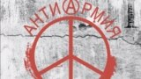 "Фрагмент плаката проекта ""Нам не нужна война"""