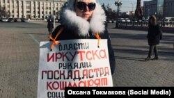 Основатель музея кукол Оксана Токмакова на пикете в Иркутске