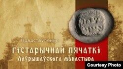 Ілюстрацыя: http://novychas.info/