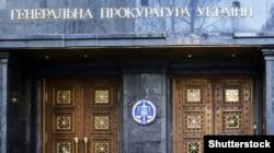 Будівля Генеральної прокуратури України