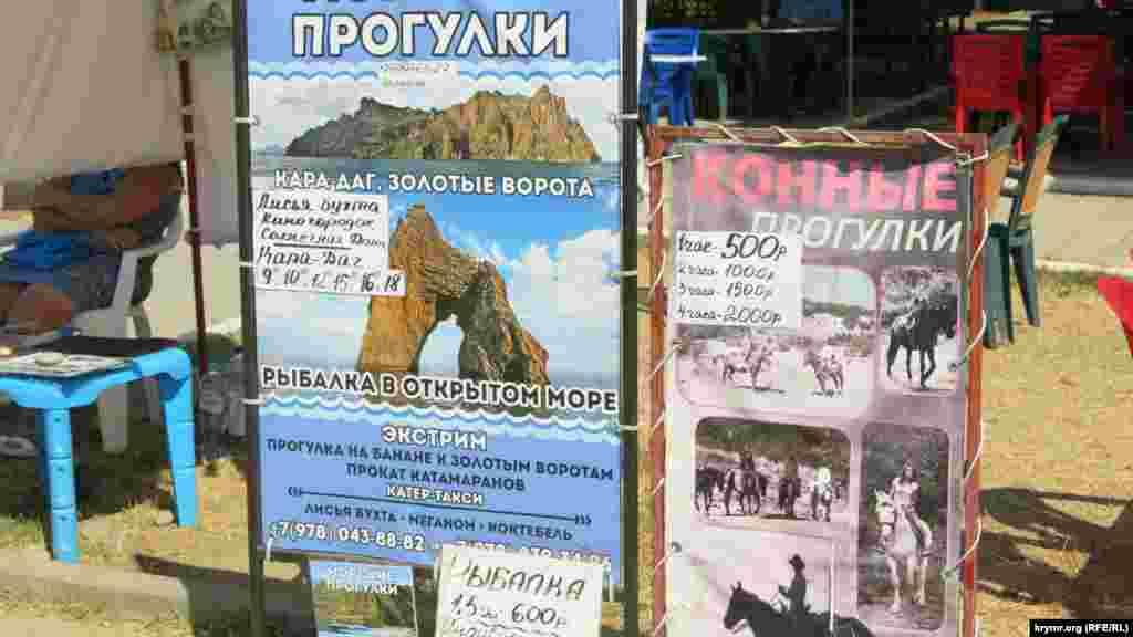 В Курортном туристам предлагают морские прогулки до Лисьей бухты