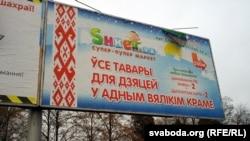 Для гостей на вулицях Чернігова вже є реклама білоруською мовою