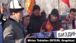 """""""Калыс"""" кыймылынын буга чейинки акцияларынан, Бишкек, 5-февраль, 2015."""
