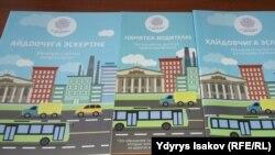 Памятки для водителей на трех языках.