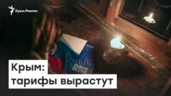Влетит в копеечку: Крыму поднимут цену на свет и воду | Радио Крым.Реалии