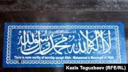 Надпись на воротах забора вокруг дома, который ранее использовался ахмадийской общиной Алматы для проведения религиозных обрядов. Алматы, 19 июня 2012 года.