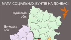 Мапа сацыяльных бунтаў на Данбасе.