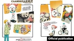 Сламберленд, стрип на Александар Стеванов.
