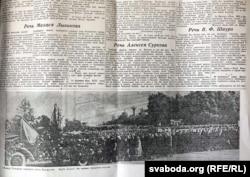 Старонка «Советской Белоруссии» за 16 жніўня 1956 году.