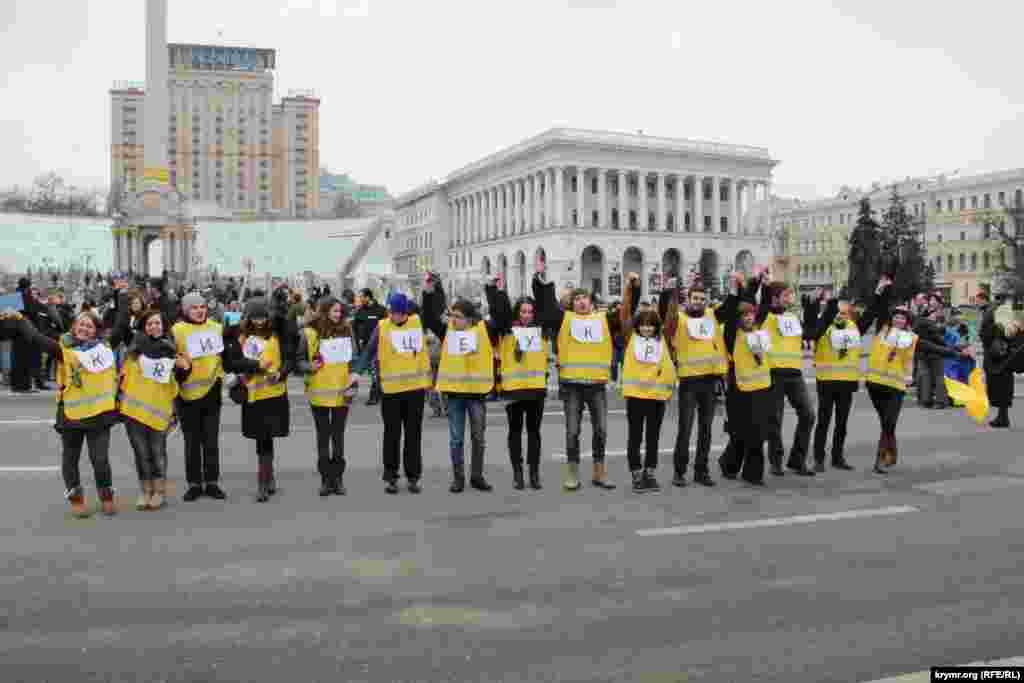 У ході флешмобу учасники вишикувалися в напис: «Крим - це Україна»