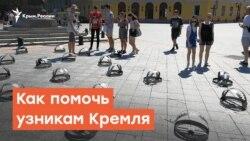 Как помочь узникам Кремля | Радио Крым.Реалии