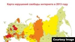 Карта нарушений свободы интернет-коммуникации в 2013 году