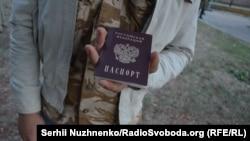 Российский паспорт, иллюстративное фото