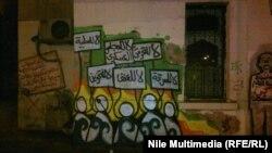 Граффитти с лозунгами протестующих