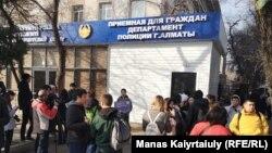 Алматы қалалық полиция департаментінің алды. Көрнекі сурет.